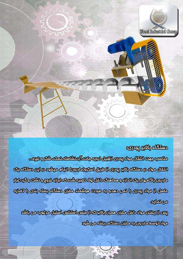 Powder lifting machine