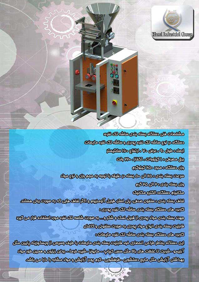 Single Sachet Packaging Machine